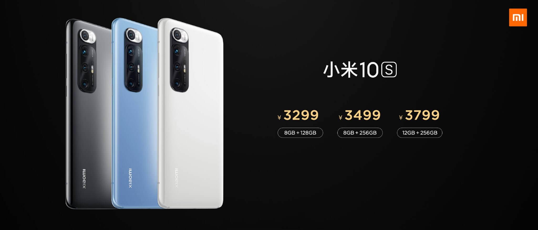 Xiaomi Mi 10Sは5万円台~