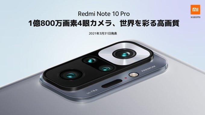 Redmi Note 10 Proが3月31日に日本上陸!