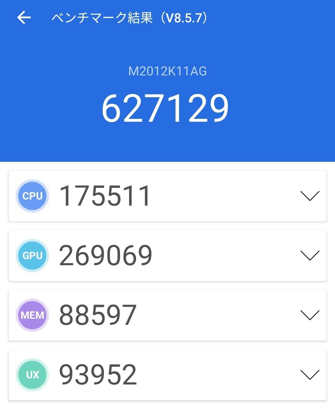 Xiaomi POCO F3 5GのAntutuベンチマークスコア計測2回目は627129