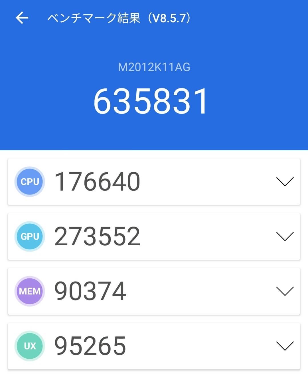 Xiaomi POCO F3 5GのAntutuベンチマークスコア計測1回目は635831