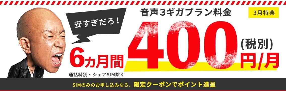 BIGLOBEモバイルは初月無料!さらに6ヶ月間は400円で音声通話SIM3GBが利用出来る!