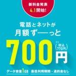 OCNモバイルONEなら月額700円~音声対応SIMが利用出来る