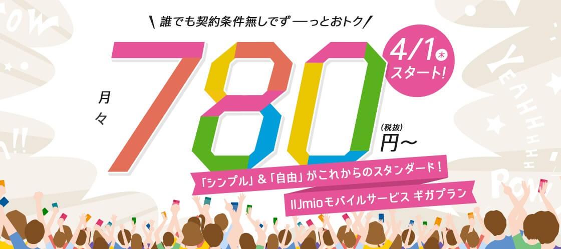 IIJmioは月額857円で2GB使える!低速300kbsで5Gネットワークにも対応!