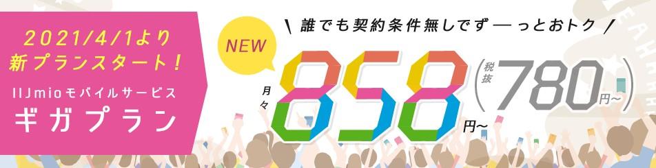 IIJmioのギガプランなら音声対応SIM2GBが月額858円で利用可能!