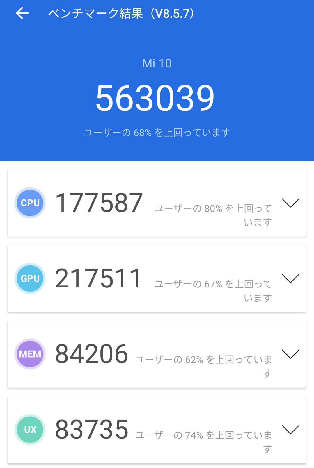 Xiaomi Mi 10のAntutuベンチマークスコア計測1回目は563039