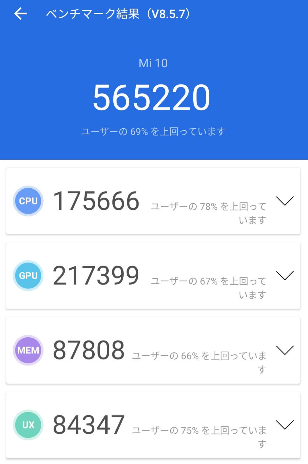 Xiaomi Mi 10のAntutuベンチマークスコア計測2回目は565220
