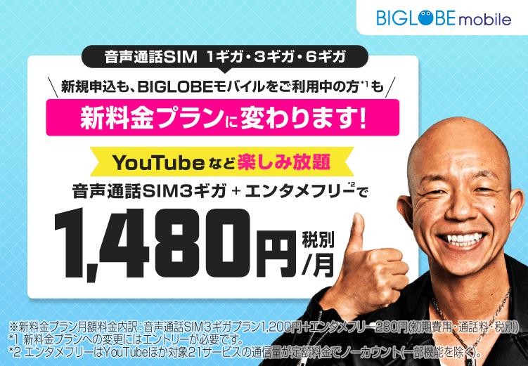 BIGLOBEモバイルと言えばエンタメフリーオプション!308円追加するだけでYouTubeが観放題、対応音楽配信サービス聴き放題に!