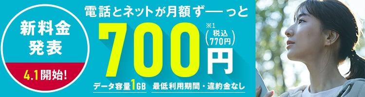 OCNモバイルONEなら音声対応SIMが月額770円~利用可能