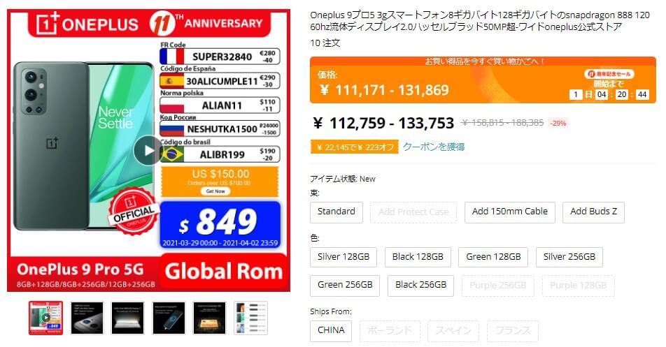 3月29日の午後4時から4月3日の午後3時59分までOnePlus 9 Proが849ドルに大幅割引