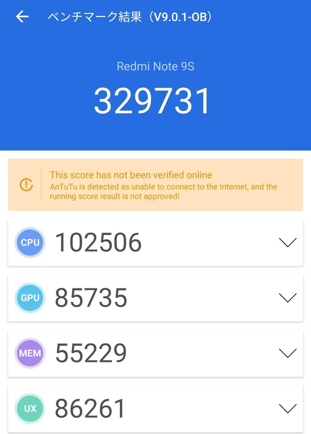 Xiaomi Redmi Note 9SのAntutuベンチマークスコア