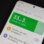 Redmi Note 10 Proは120Hzディスプレイだから電池の持ちが悪い?