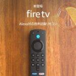 最新のAmazon Fire Stick 第3世代には新しいリモコンがついてくる!