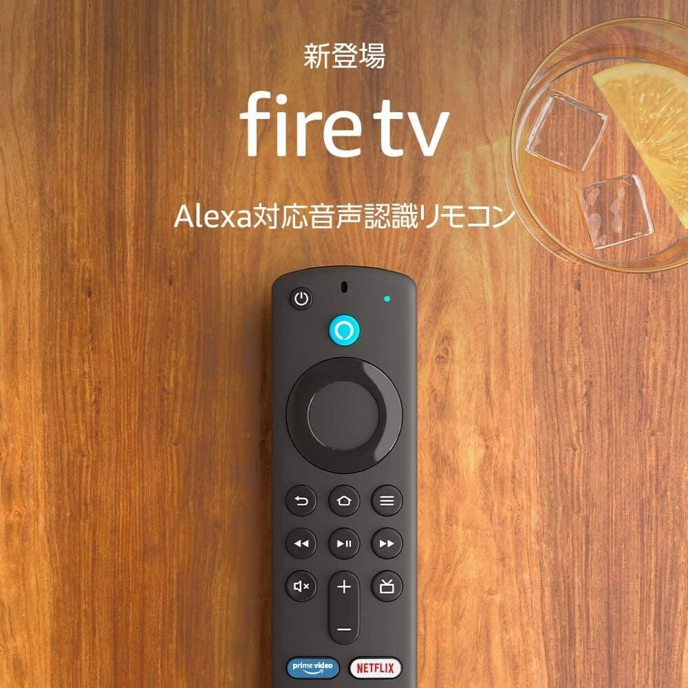Fire TV Stick(第3世代)にはショートカットボタンがついたニューリモコンが追加