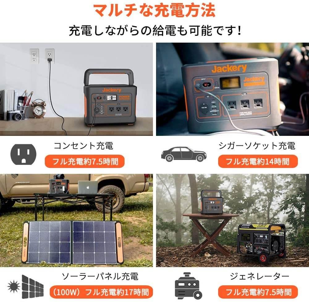 Jackeryのポータブル電源は様々な充電方法に対応