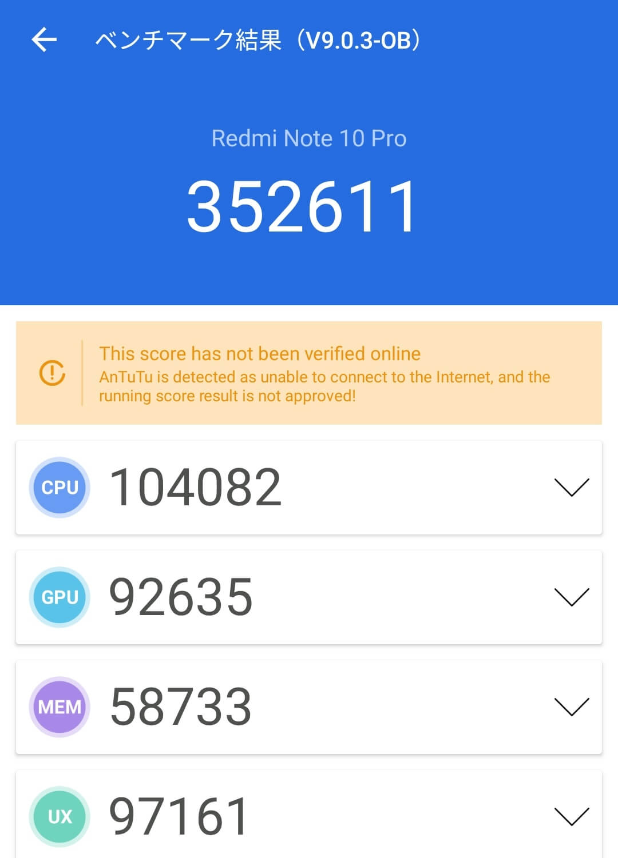 Redmi Note 10 Proの処理能力を示すAntutuベンチマークスコア