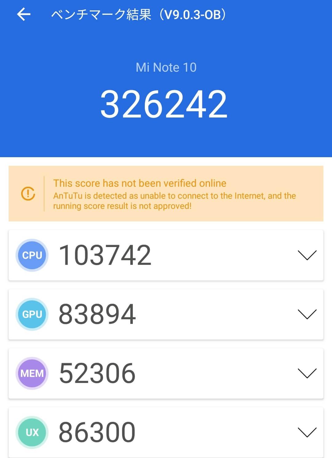 Mi Note 10の総合処理能力をスコア化したAntutuのベンチマーク