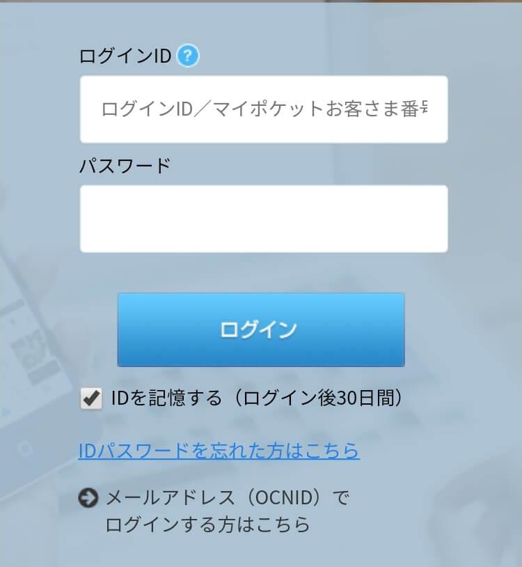 IDを記憶するにチェックを入れてマイポケットにログインすると後から楽