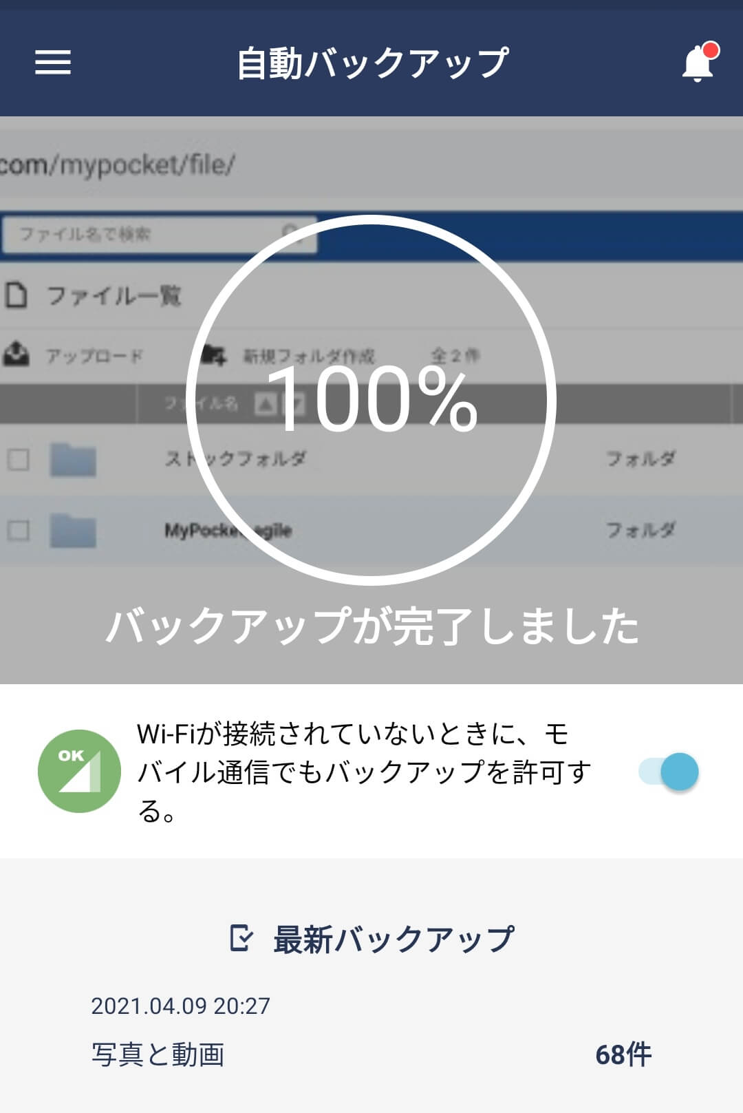 OCNモバイルONEユーザーであれば外出先でもリアルタイムに画像や動画をバックアップ、確認する事が可能