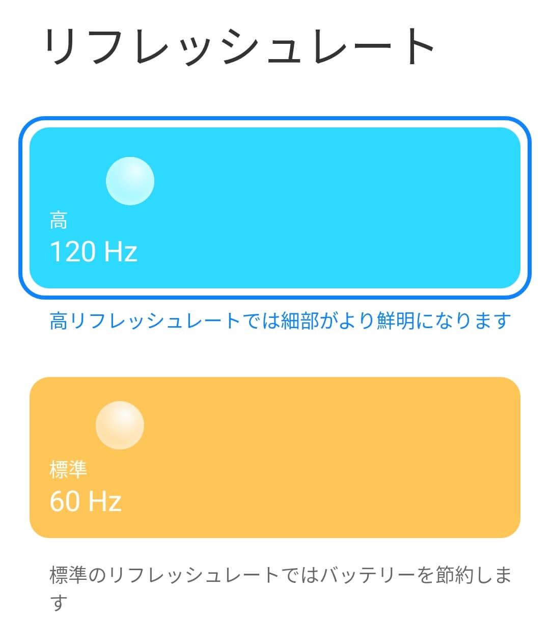 Redmi Note 10 Proのリフレッシュレートを120Hzに設定して電池もちを検証