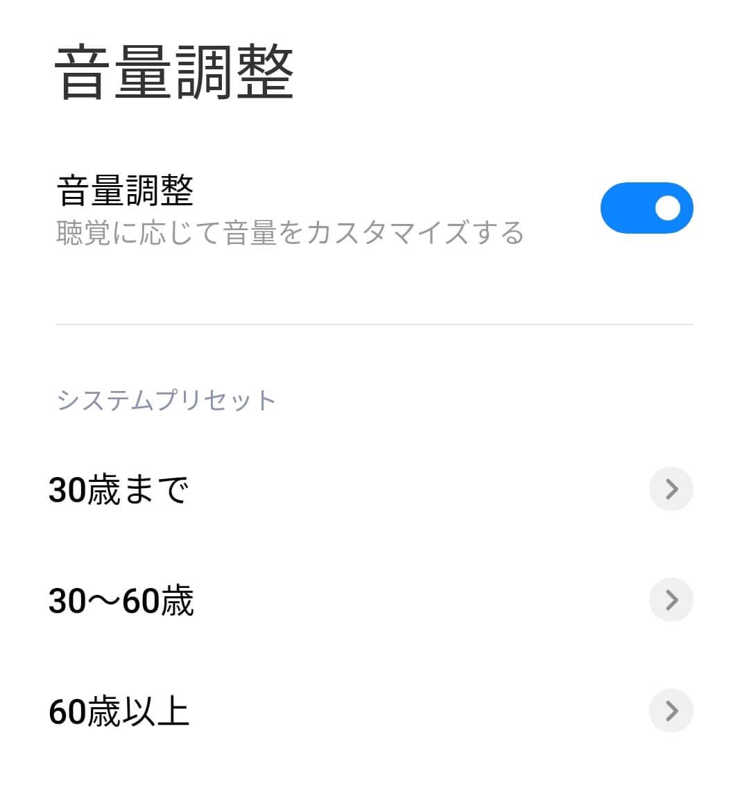 Redmi Note 10 Proの音量調整項目から年齢を設定