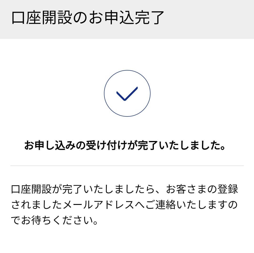 PayPay銀行への申込みは超簡単