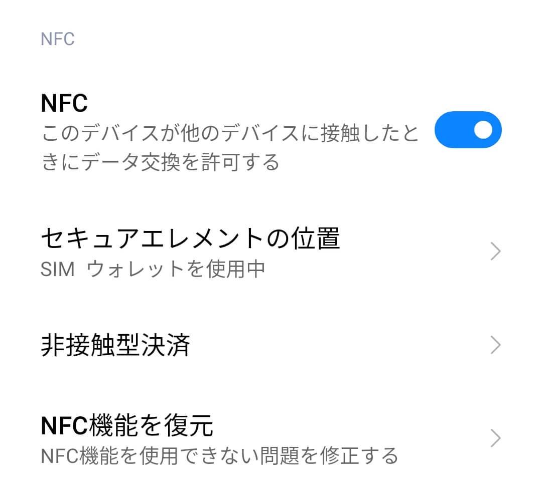 Redmi Note 10 ProのNFCをONにする