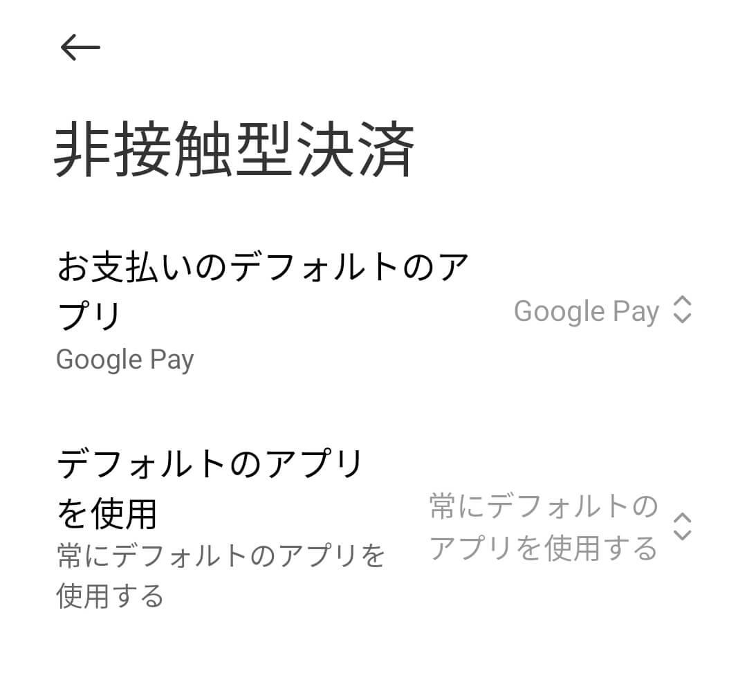 支払いのデフォルトアプリがGoogle Payになっている事を確認する