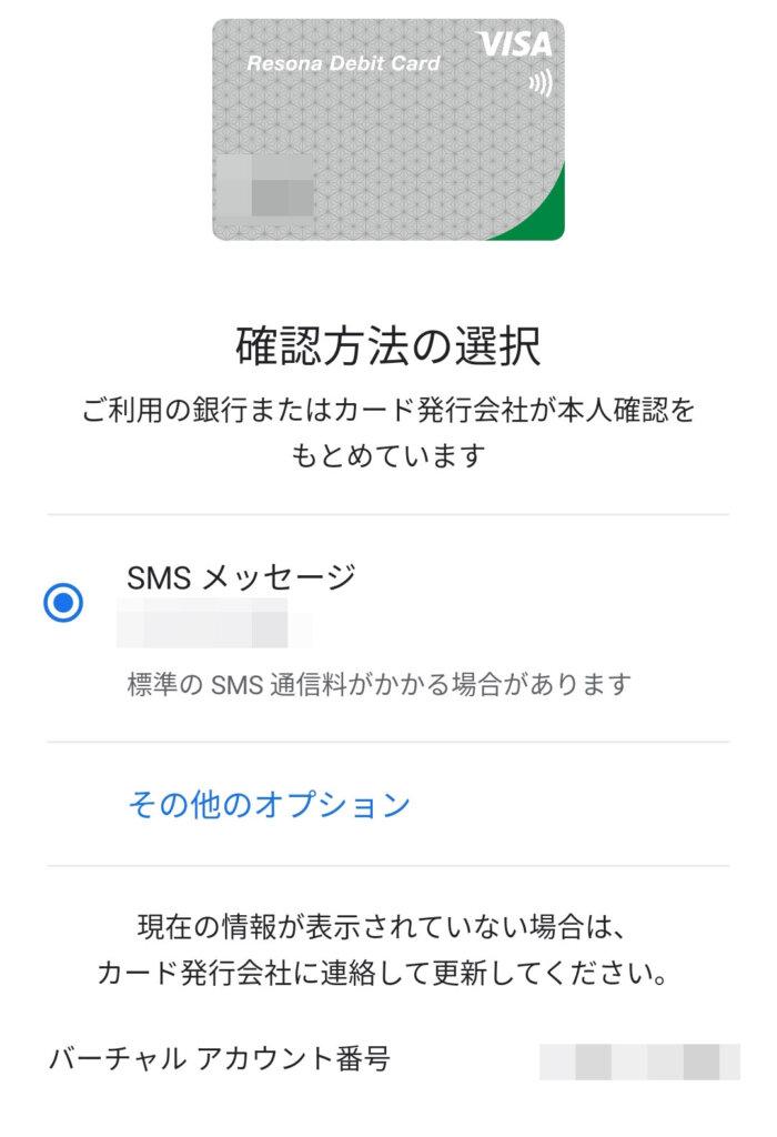 入力した電話番号に本人確認用のSMSメッセージが送信される