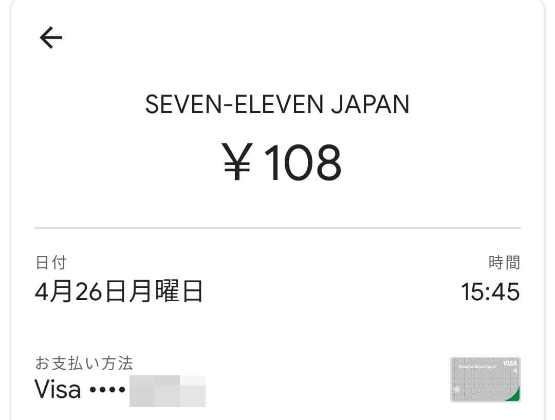Visaタッチ決済で支払った金額はGoogle Playに記録として残る