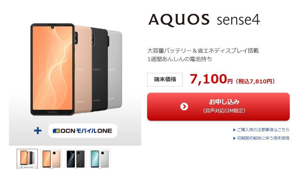 OCNモバイルONEのスマホ大特価SALEでAQUOS sense4が7,100円に!