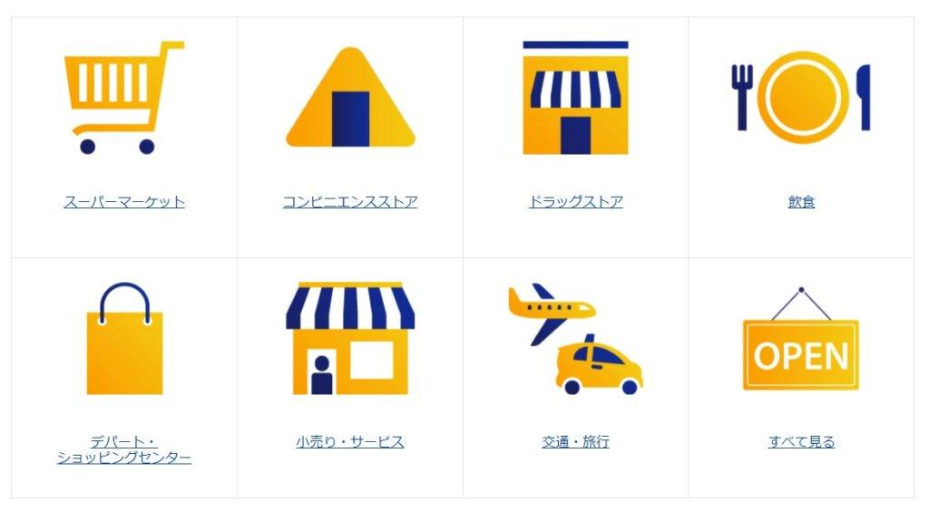Visaのタッチ決済は様々な商業施設、交通機関で利用可能