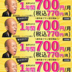 BIGLOBEモバイルなら13ヶ月間月額950円で観放題聴き放題!