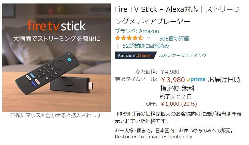 Fire TV Stick第3世代がAmazonタイムセール祭りで3,980円に割引