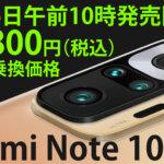 Xiaomiの最新モデルRedmi Note 10 Proが格安SIMのIIJmioで19,800円