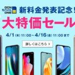 OCNモバイルONEのスマホ大特価セールで1円スマホの在庫が復活!