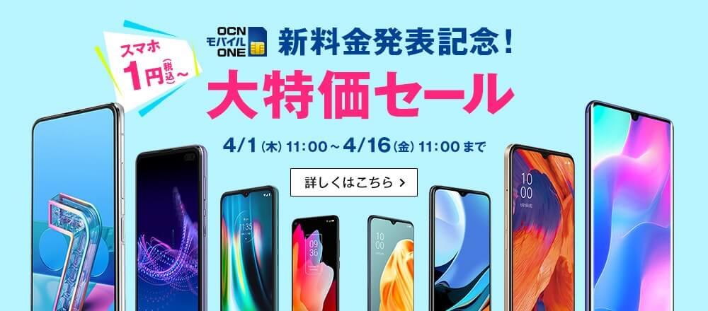 格安SIMのOCNモバイルONEは4月16日まで大特価セール開始