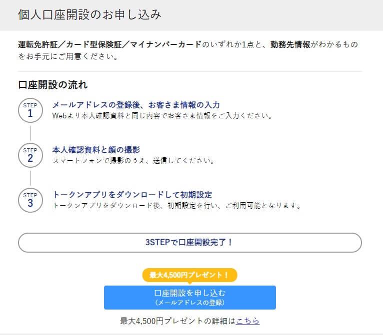 PayPay銀行にメールアドレスを登録