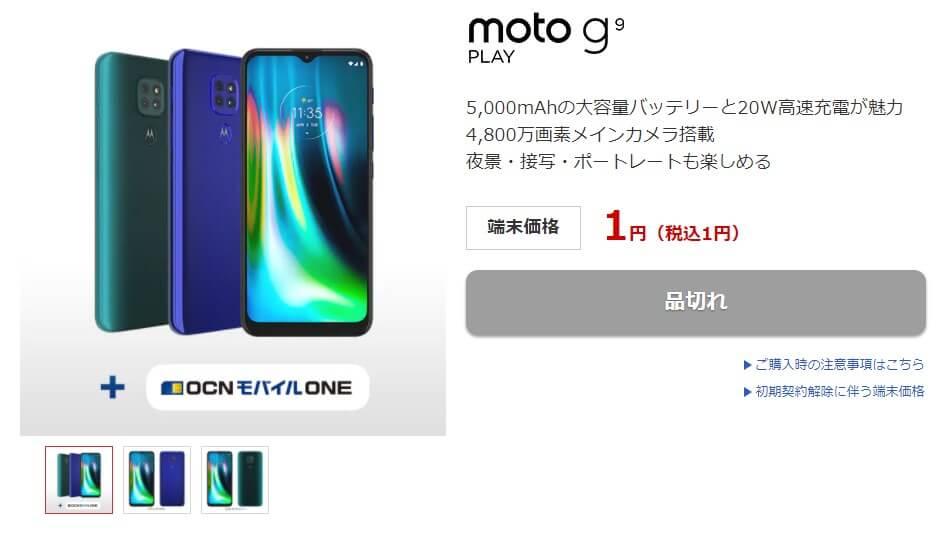 1円で販売されているmoto g9 playが品切れに