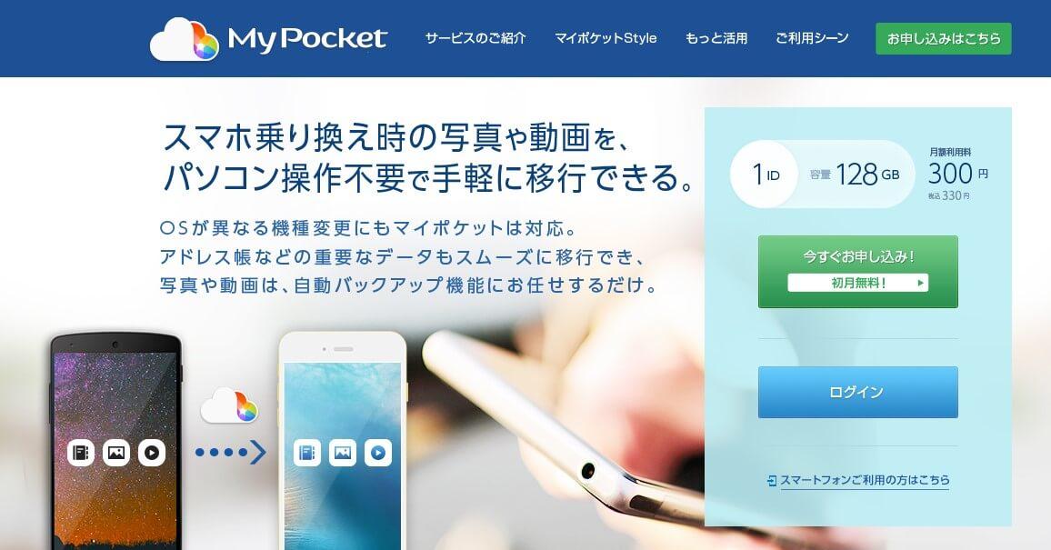 NTTコミュニケーションズが提供するオンラインストレージマイポケット