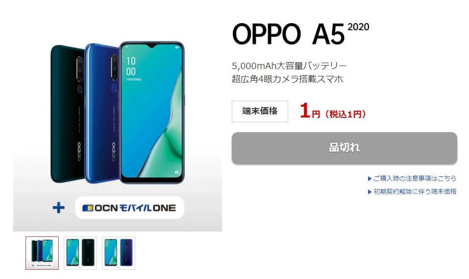 1円で販売されているOPPO A5 2020 が品切れに