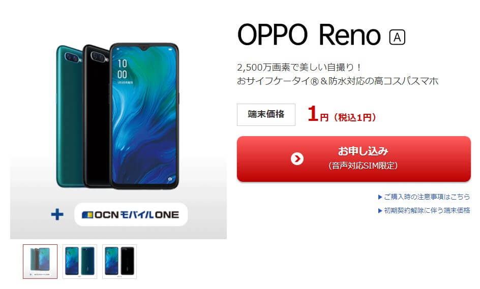 OPPO Reno Aがはじめて1円セールに登場