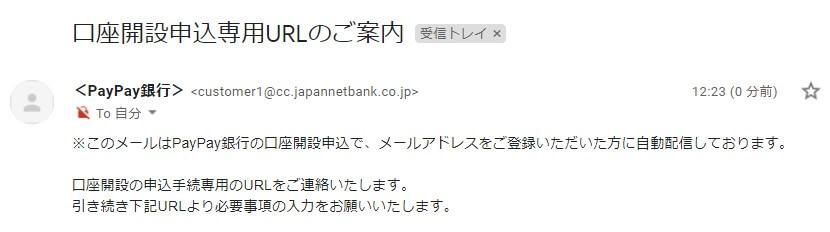 PayPay銀行からメールが届く