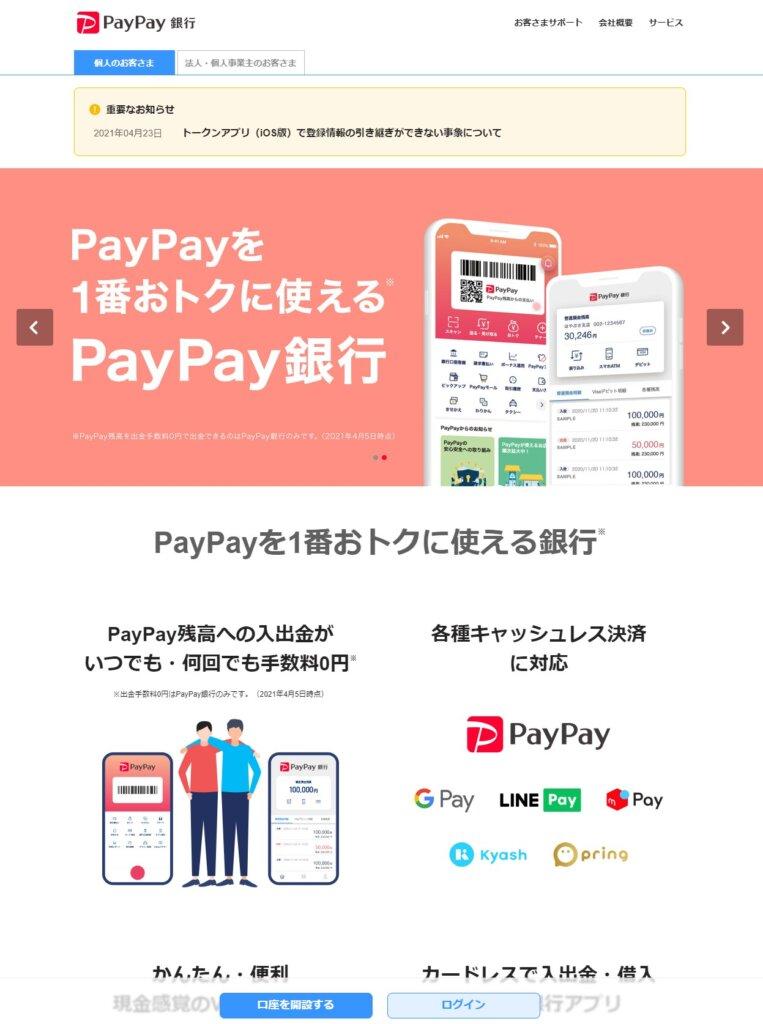 PayPay銀行ならVisaのタッチ決済対応カードが簡単に作れる