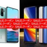 Xiaomiの超人気モデルPOCO X3 Pro、Redmi Note 10,Mi 10Tに関するセール&クーポン情報