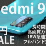 格安SIMのOCNモバイルONEならRedmi 9Tを1円で購入出来る!