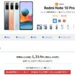 BIGLOBEモバイルでRedmi Note 10 Proが限定セール中