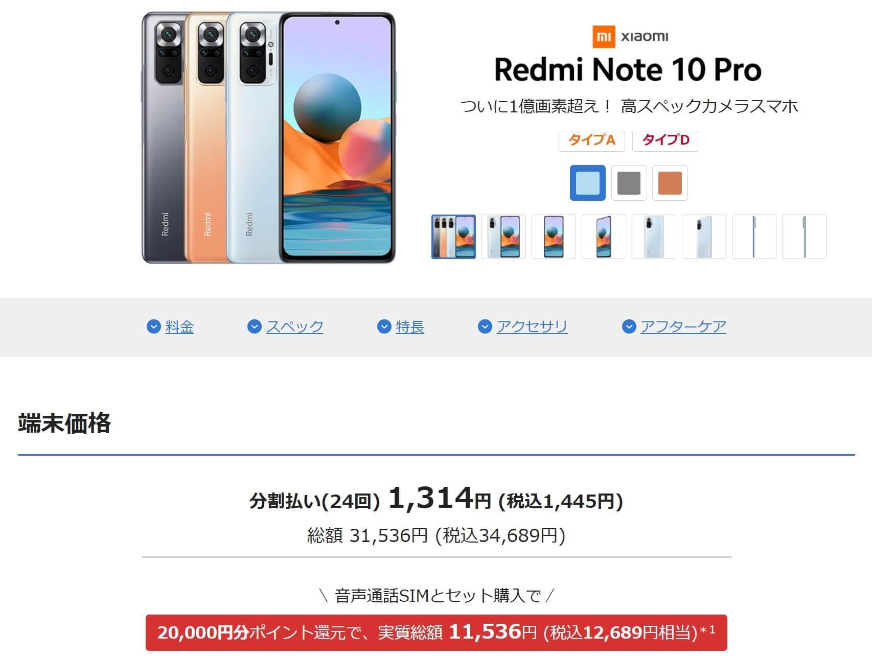 格安SIMのBIGLOBEモバイルではRedmi Note 10 Proが実質12,689円(税込)
