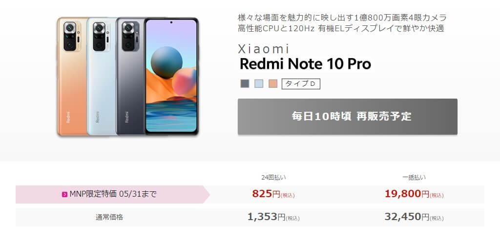 IIJmioでは4月16日にRedmi Note 10 Proの販売を開始。発売開始と同時に品切れ
