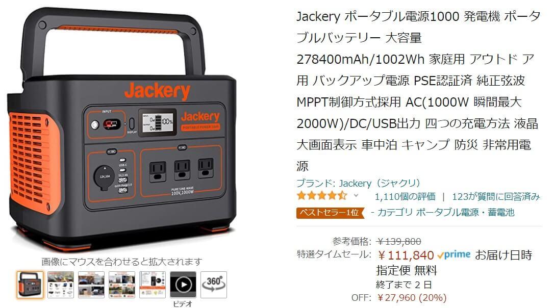 キャンプ場で家電が使えるポータブル電源が27,960円OFF!