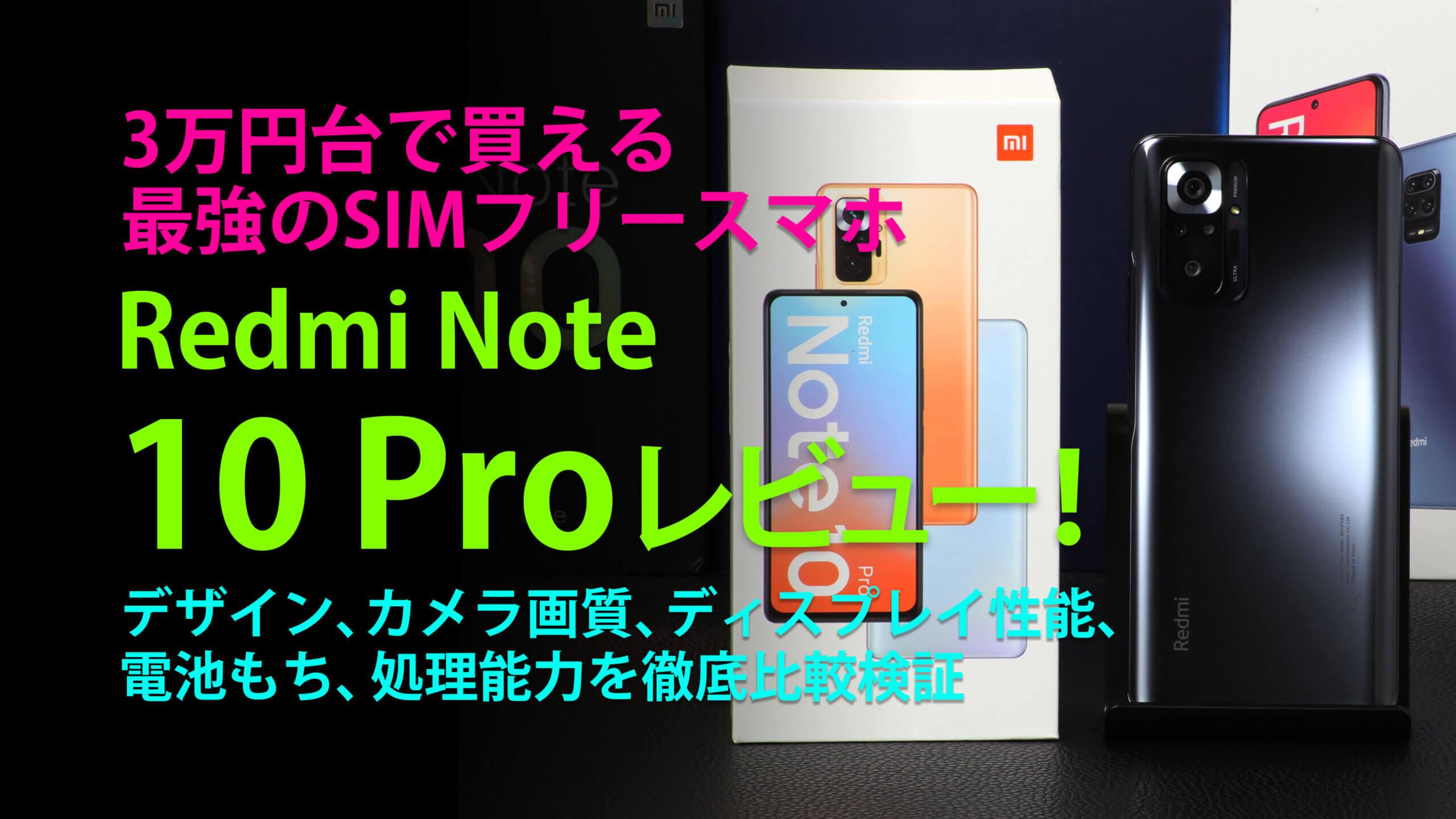 3万円台で購入出来る奇跡のミッドレンジRedmi Note 10 Proの